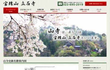 宝珠山 立石寺(りっしゃくじ)