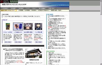 有限会社藤乃家石材店