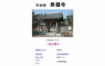 天台宗長福寺