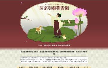 長楽寺動物霊園