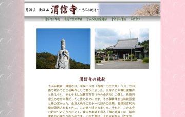 ソブミ観音渭信寺