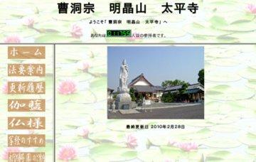 曹洞宗太平寺