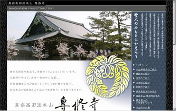 高田本山専修寺/宗務院