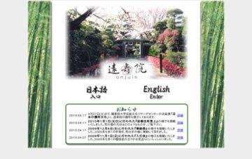 陽田山経王寺
