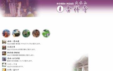 大本山吉祥寺・仁恩之瀧